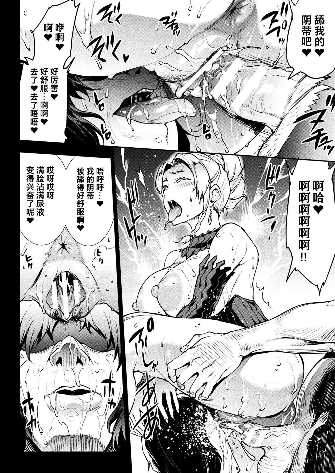 [Erect Sawaru] Raikou Shinki Igis Magia -PANDRA saga 3rd ignition- Ch. 24 (COMIC Unreal 2020-08 Vol. 86) [Chinese] [不咕鸟汉化组] [Digital] 15