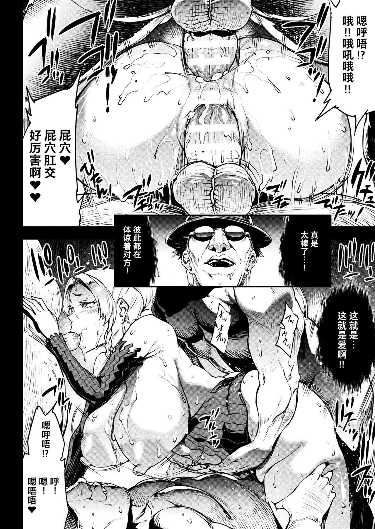 [Erect Sawaru] Raikou Shinki Igis Magia -PANDRA saga 3rd ignition- Ch. 24 (COMIC Unreal 2020-08 Vol. 86) [Chinese] [不咕鸟汉化组] [Digital] 17