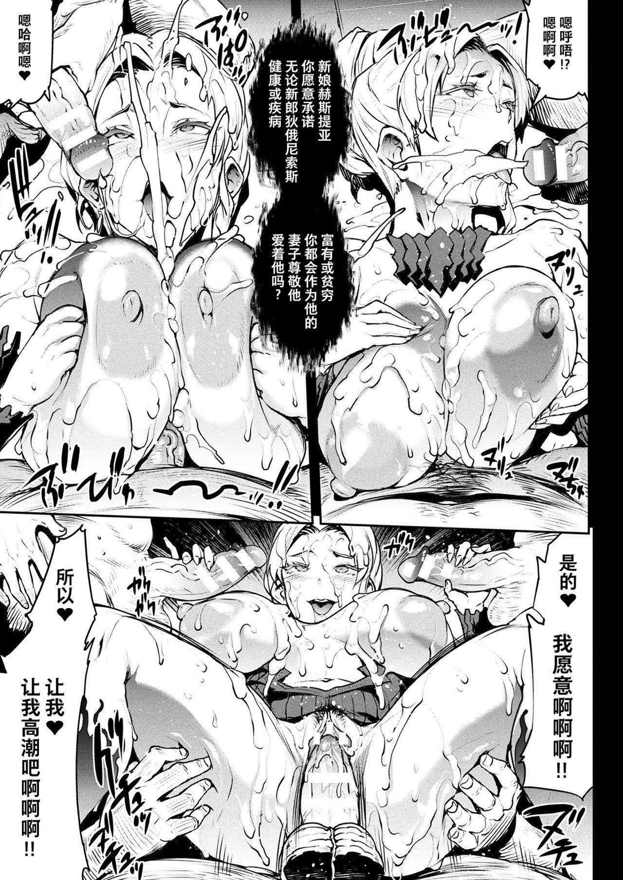 [Erect Sawaru] Raikou Shinki Igis Magia -PANDRA saga 3rd ignition- Ch. 24 (COMIC Unreal 2020-08 Vol. 86) [Chinese] [不咕鸟汉化组] [Digital] 18