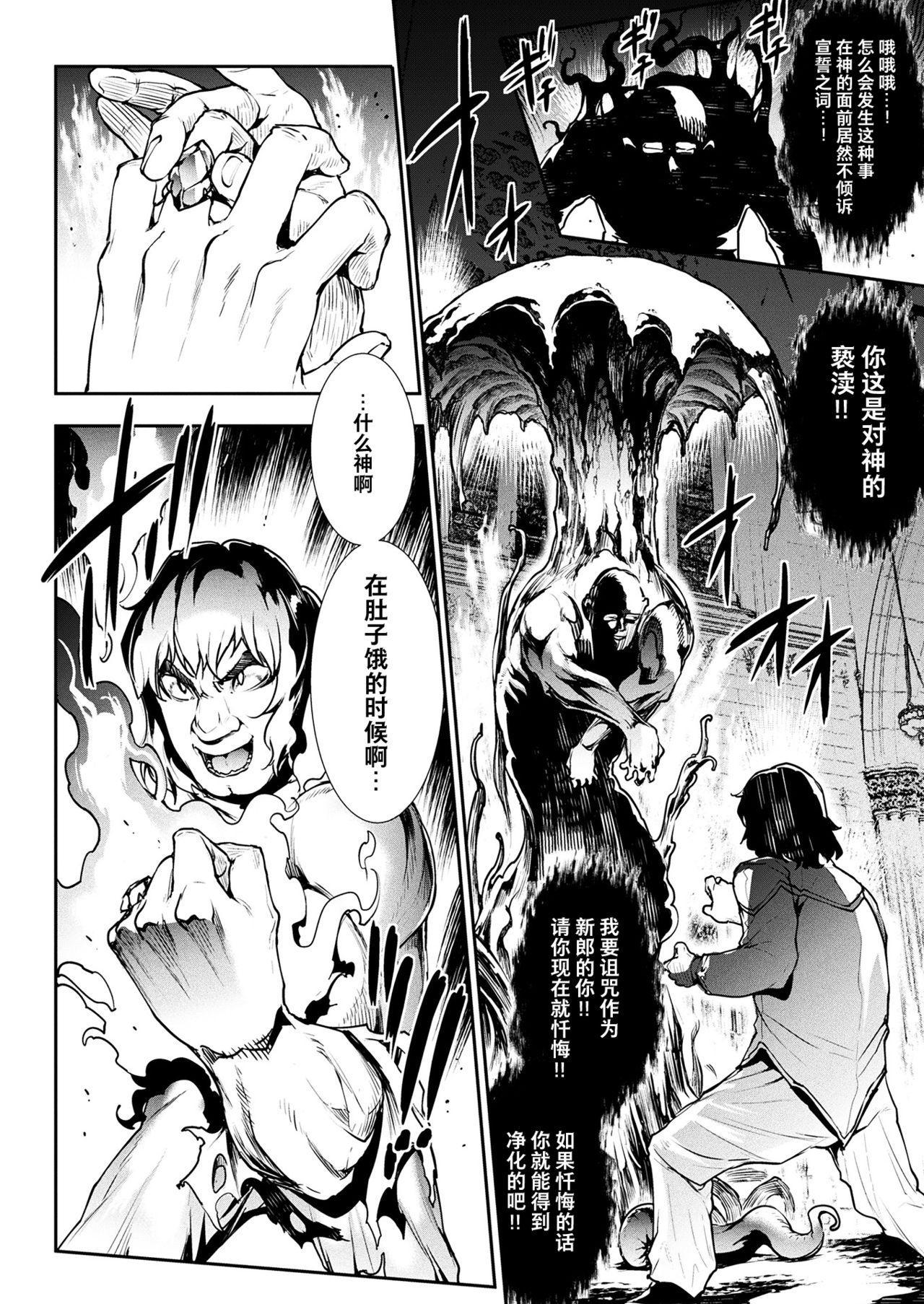[Erect Sawaru] Raikou Shinki Igis Magia -PANDRA saga 3rd ignition- Ch. 24 (COMIC Unreal 2020-08 Vol. 86) [Chinese] [不咕鸟汉化组] [Digital] 23