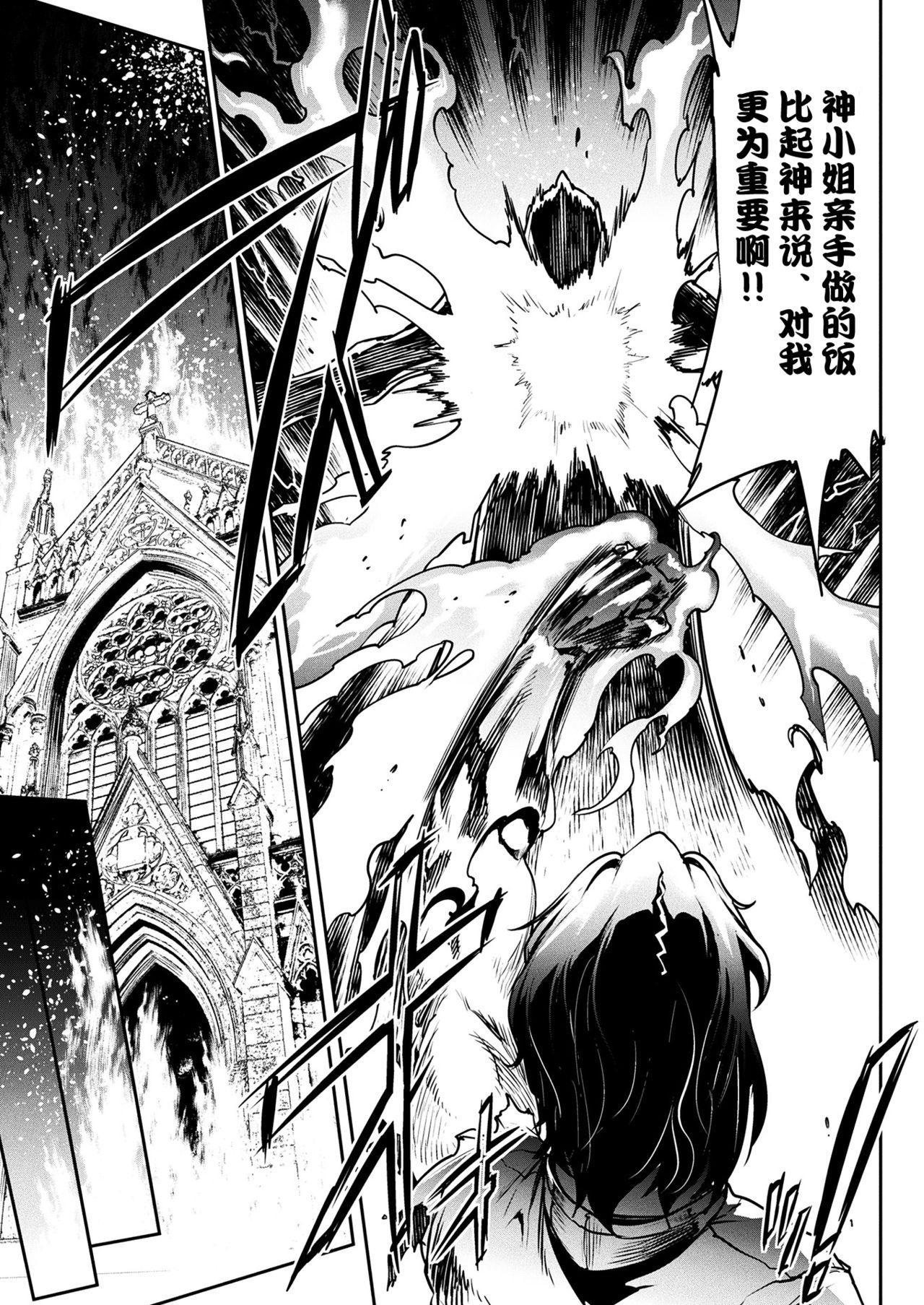 [Erect Sawaru] Raikou Shinki Igis Magia -PANDRA saga 3rd ignition- Ch. 24 (COMIC Unreal 2020-08 Vol. 86) [Chinese] [不咕鸟汉化组] [Digital] 24