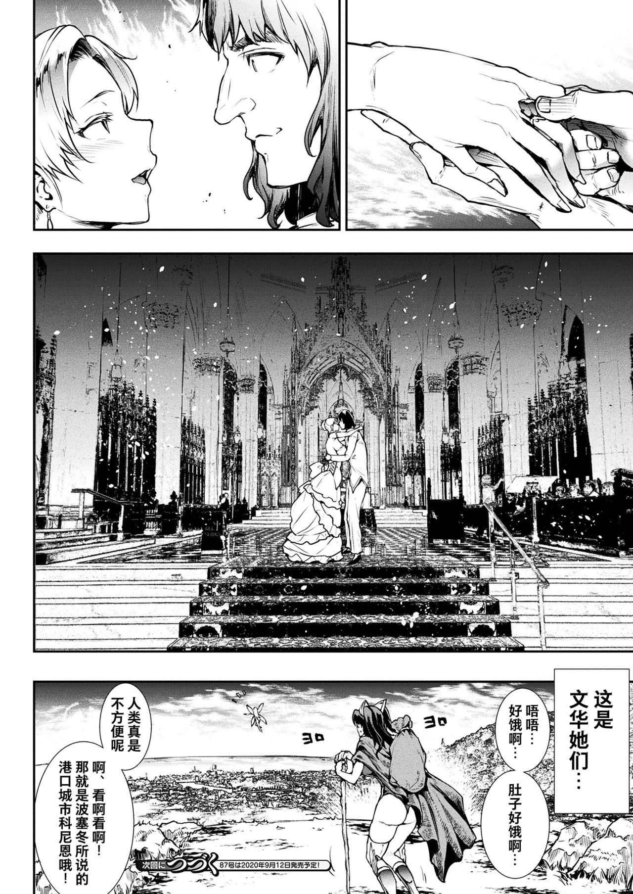 [Erect Sawaru] Raikou Shinki Igis Magia -PANDRA saga 3rd ignition- Ch. 24 (COMIC Unreal 2020-08 Vol. 86) [Chinese] [不咕鸟汉化组] [Digital] 25