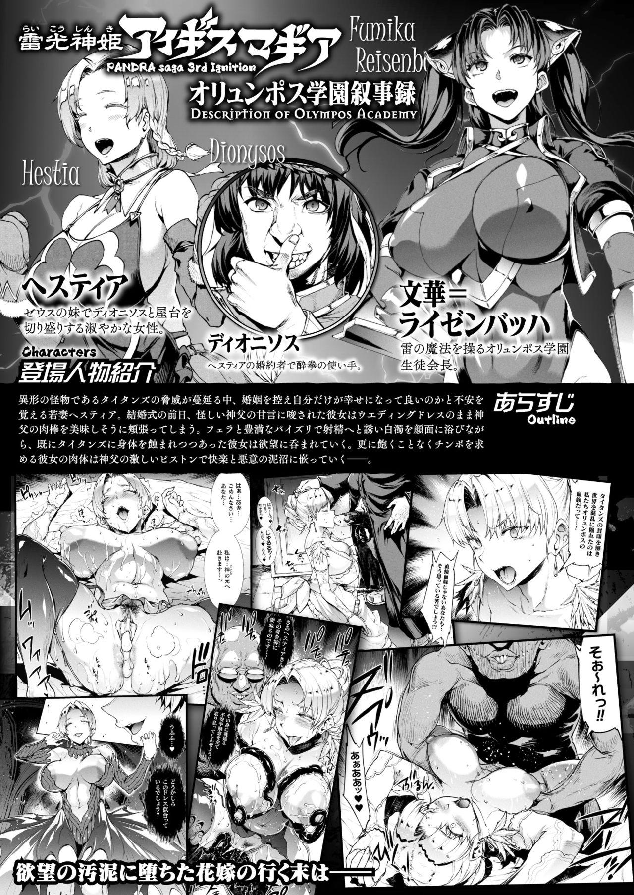 [Erect Sawaru] Raikou Shinki Igis Magia -PANDRA saga 3rd ignition- Ch. 24 (COMIC Unreal 2020-08 Vol. 86) [Chinese] [不咕鸟汉化组] [Digital] 26