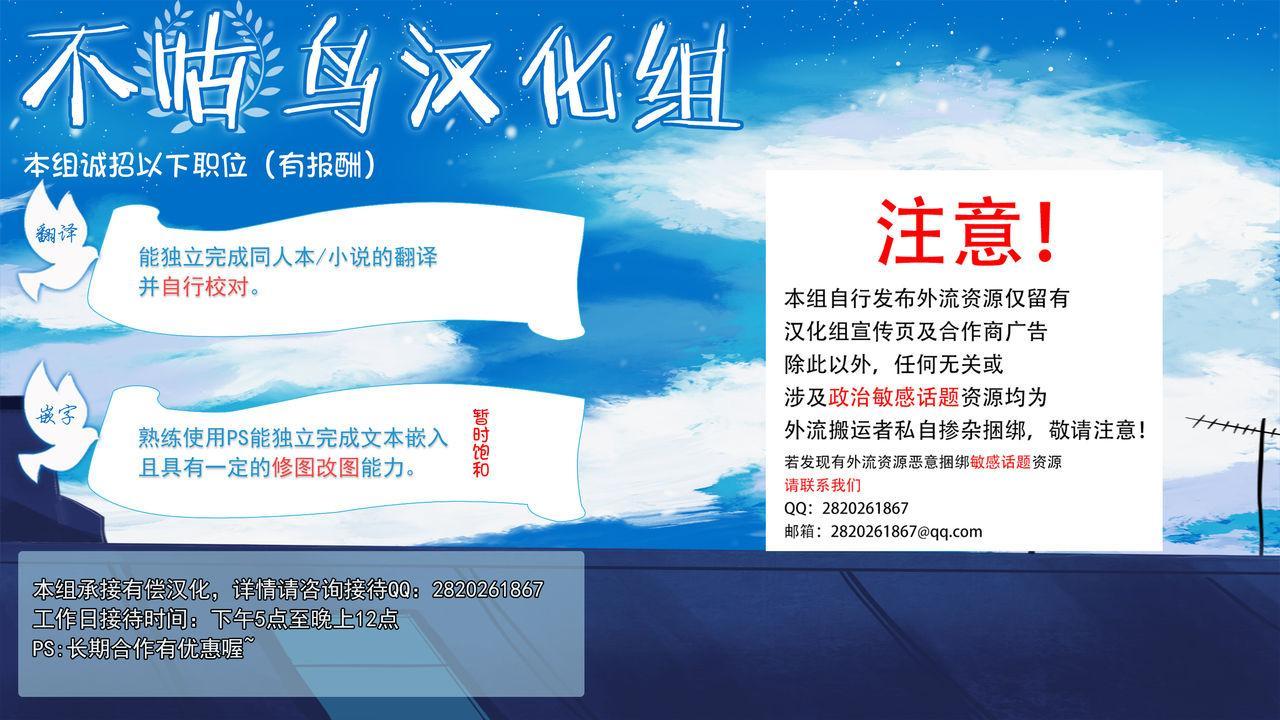 [Erect Sawaru] Raikou Shinki Igis Magia -PANDRA saga 3rd ignition- Ch. 24 (COMIC Unreal 2020-08 Vol. 86) [Chinese] [不咕鸟汉化组] [Digital] 27