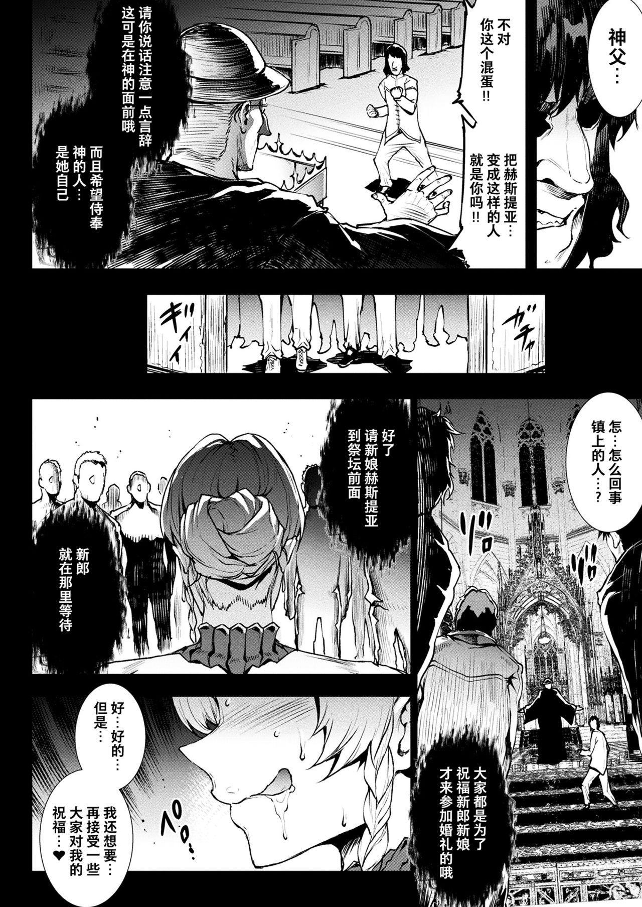 [Erect Sawaru] Raikou Shinki Igis Magia -PANDRA saga 3rd ignition- Ch. 24 (COMIC Unreal 2020-08 Vol. 86) [Chinese] [不咕鸟汉化组] [Digital] 5