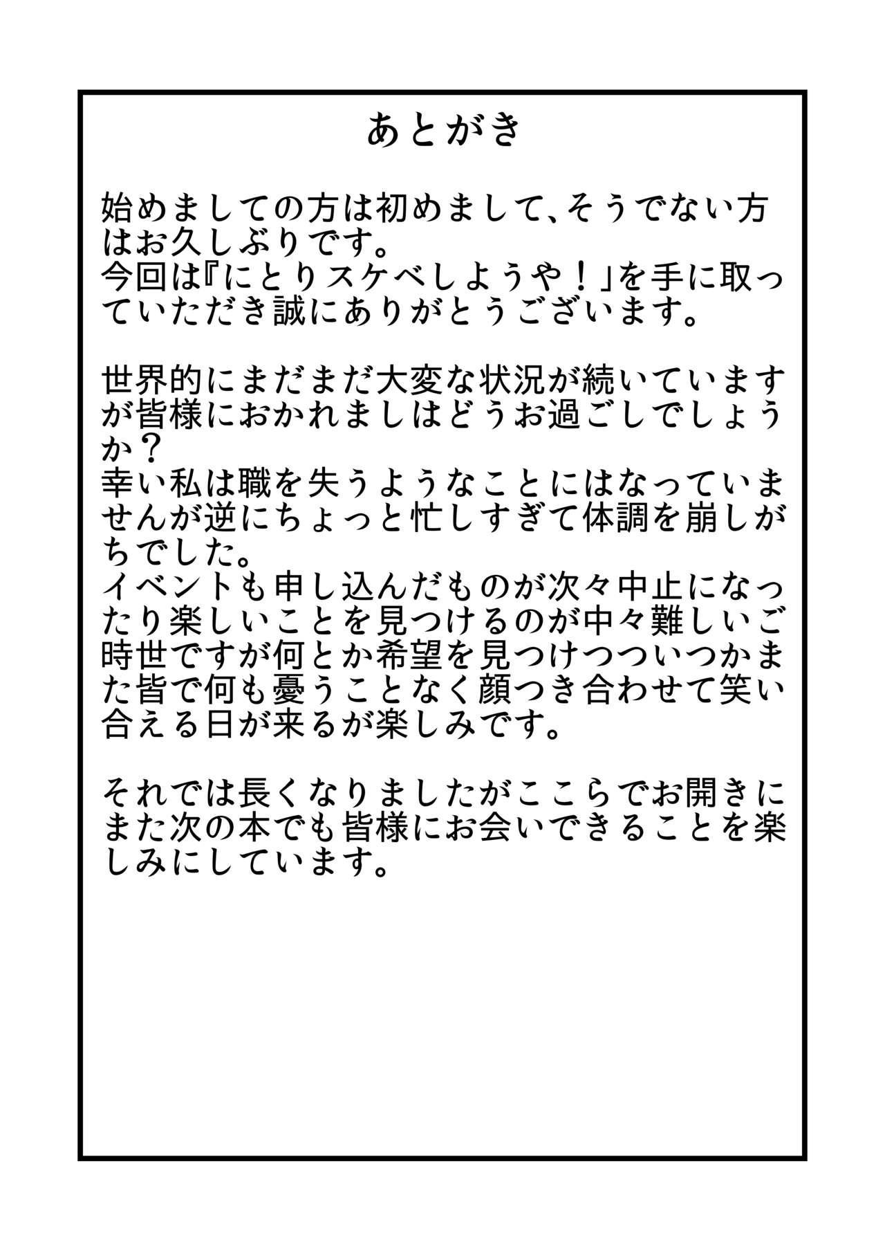 Nitori Sukebe Shiyouya! 16