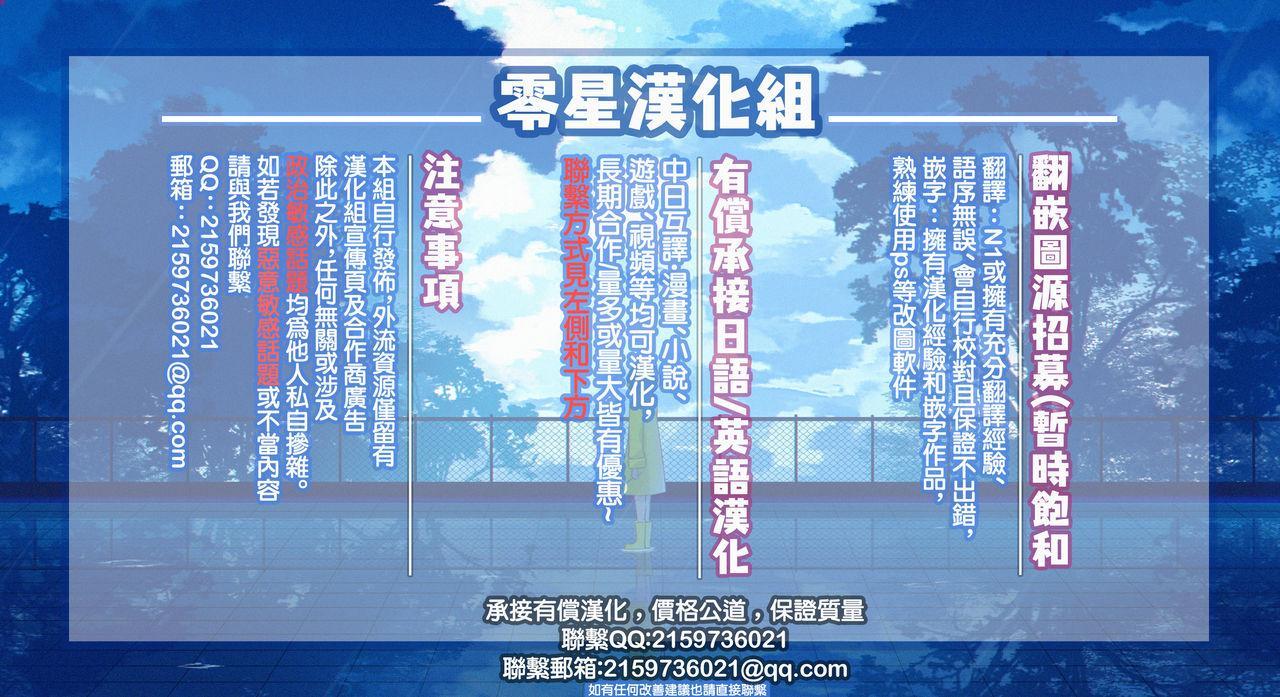 [零星汉化组]チバトシロウ(chiba toshirou) FUNNY BUNNY 22