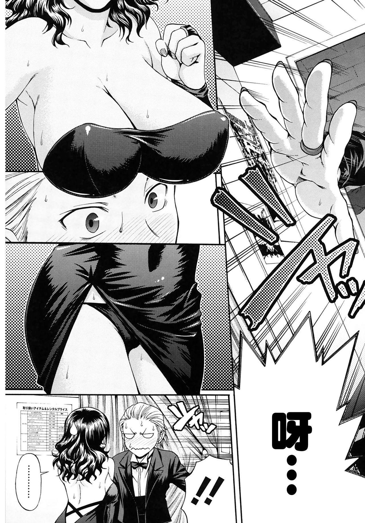 [零星汉化组]チバトシロウ(chiba toshirou) FUNNY BUNNY 2