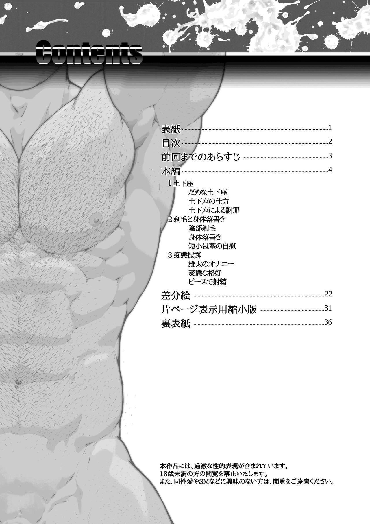 [frontierkiss (Kai Makoto)] Jiyuu no Hakudatsu Zenpen: Osuinu Dorei Shiiku Monogatari Dai 2-shou 1-wa (21b) [English] [Digital] 1