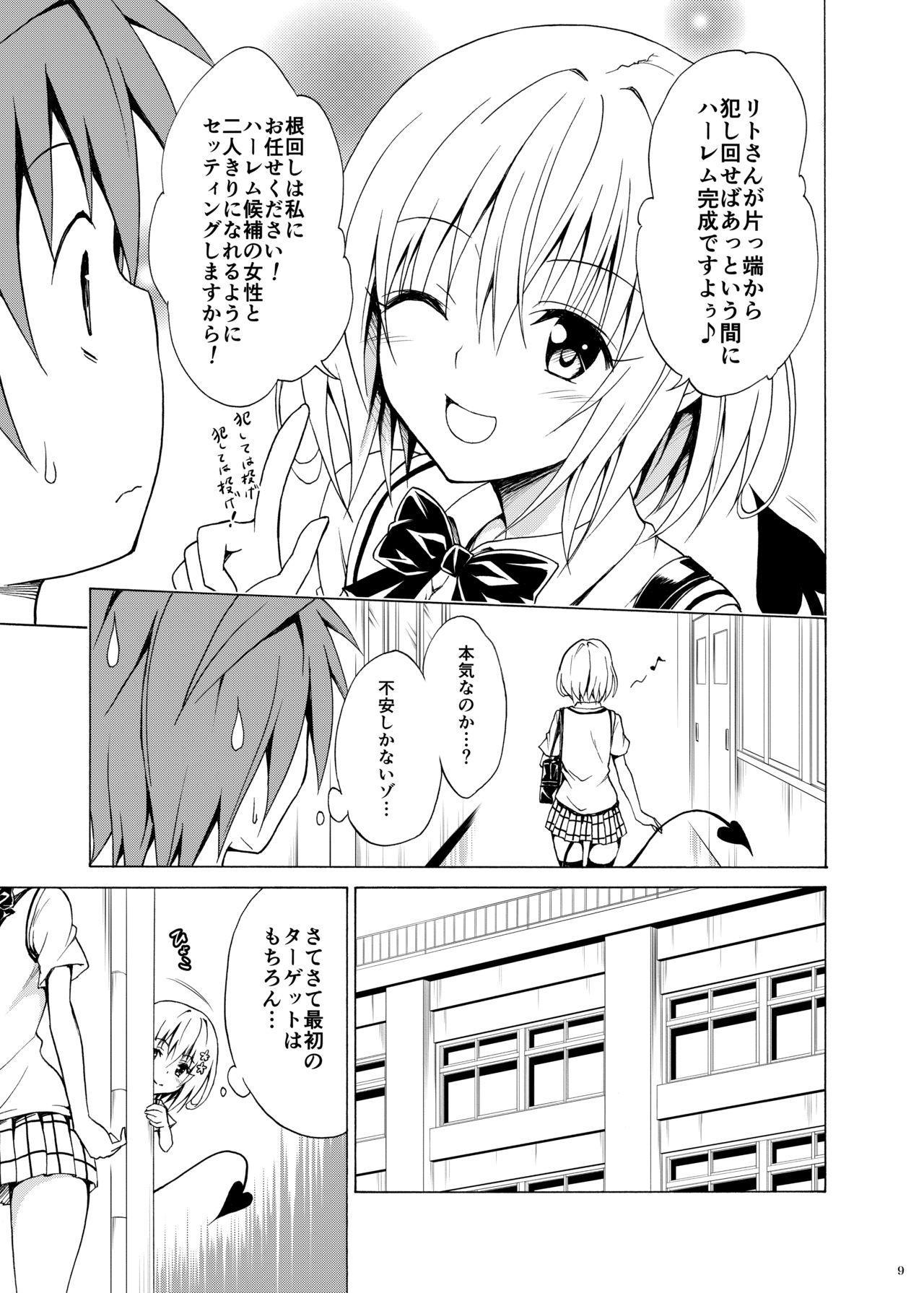 Mezase! Rakuen Keikaku Vol. 2 7