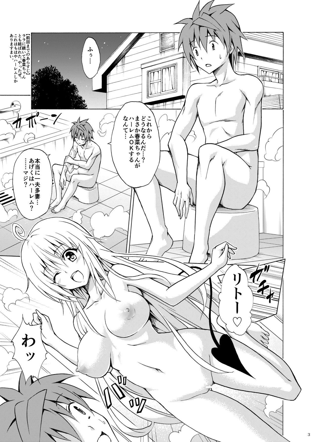 Mezase! Rakuen Keikaku Vol. 3 1