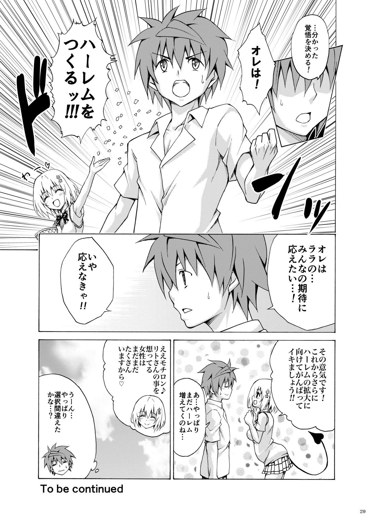 Mezase! Rakuen Keikaku Vol. 3 27