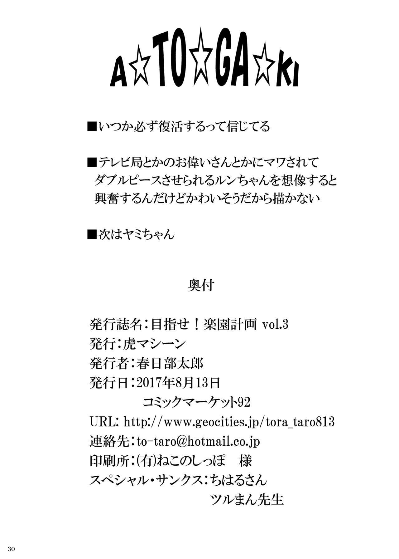 Mezase! Rakuen Keikaku Vol. 3 28