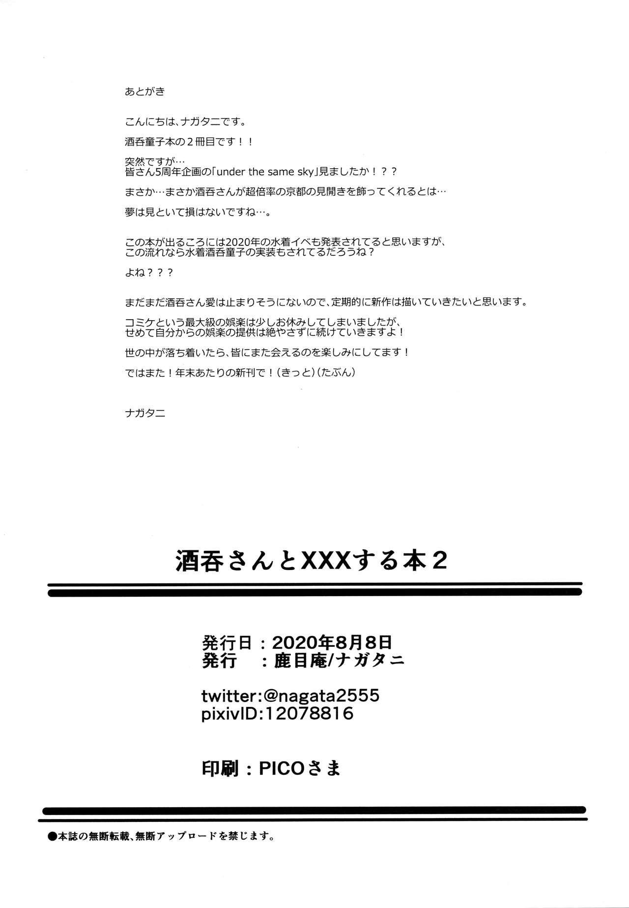 Shuten-san to XXX Suru Hon 2 16