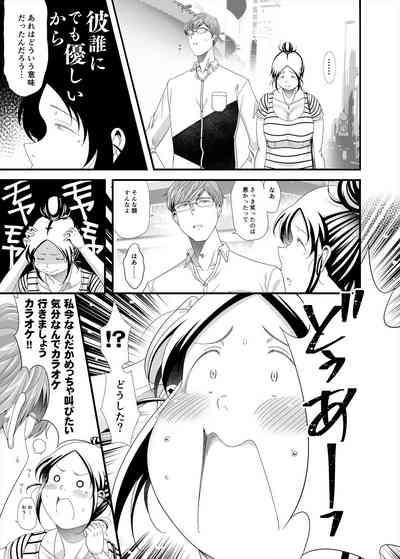 Choudo Ii Onna After Harajuku Date Hen Ge 2