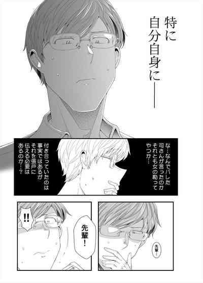 Choudo Ii Onna After Harajuku Date Hen Ge 6