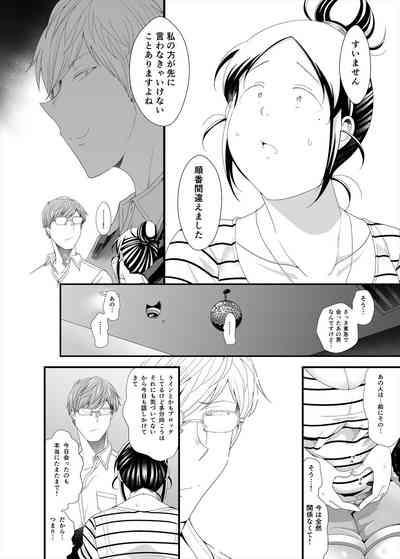 Choudo Ii Onna After Harajuku Date Hen Ge 7