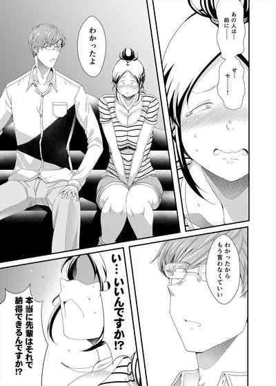 Choudo Ii Onna After Harajuku Date Hen Ge 8