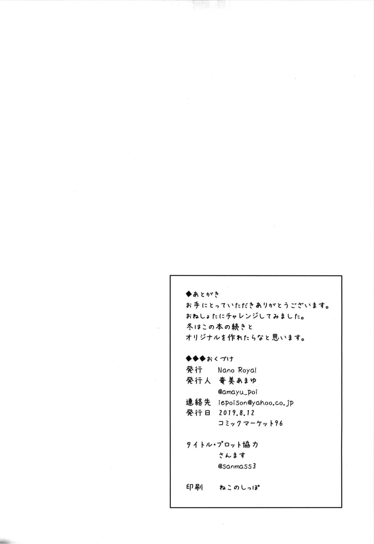 Otouto ga Kawaisugiru node Mirai no Teitoku dakedo, Aishichatte mo Ii desu ka? 23