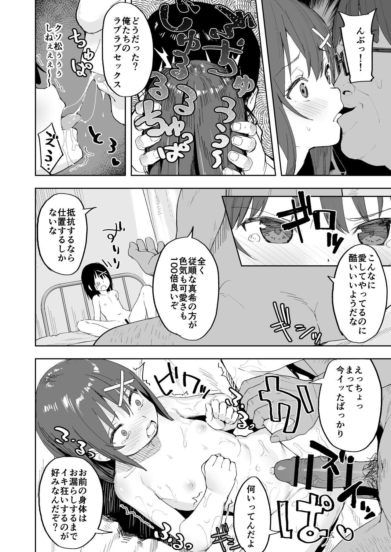 [Nexus Koubou (Arumamai Ayuka+)] Ijime mmusume o saimin-jutsu de-han tte yaru [Digital] 26