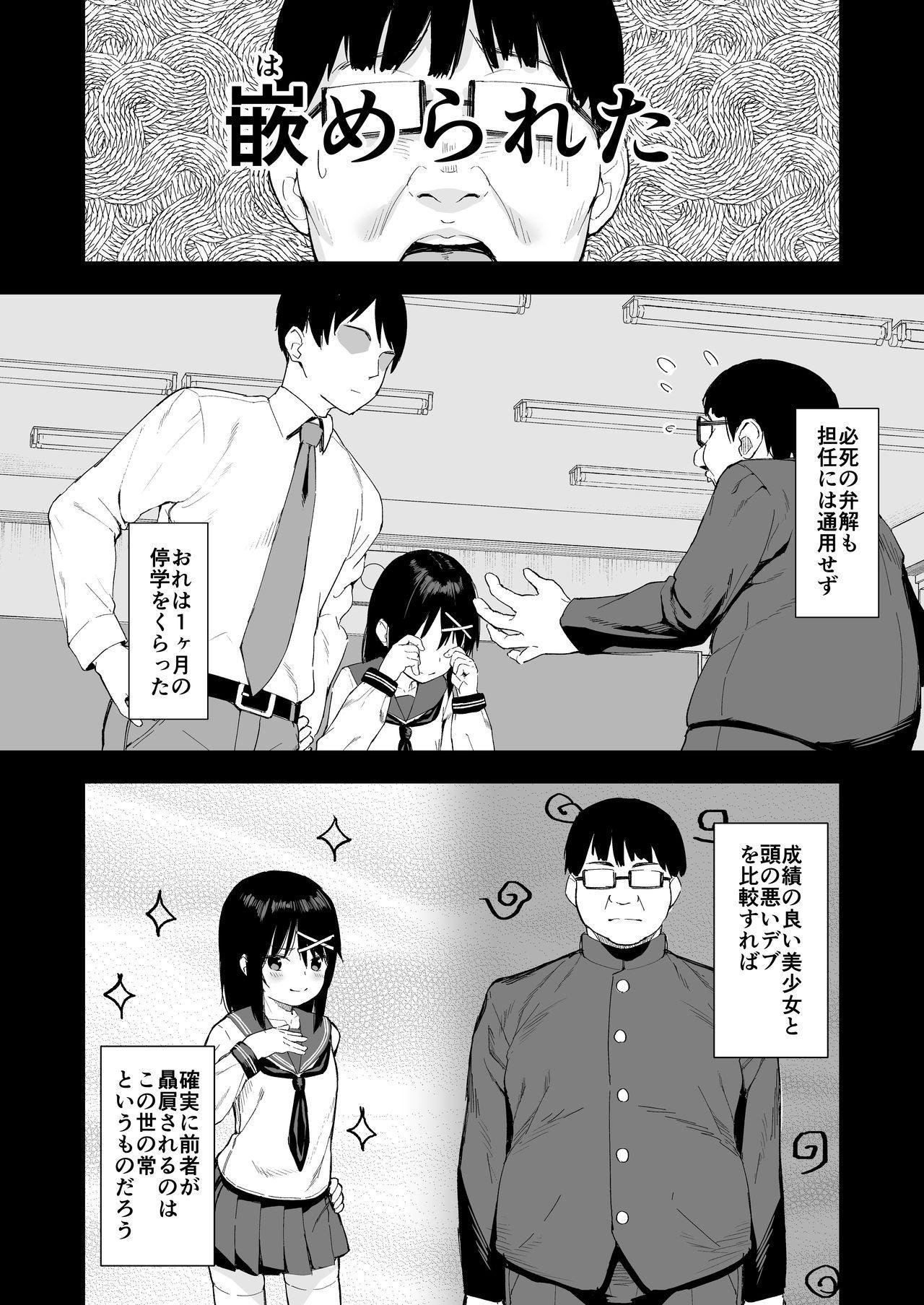 [Nexus Koubou (Arumamai Ayuka+)] Ijime mmusume o saimin-jutsu de-han tte yaru [Digital] 4