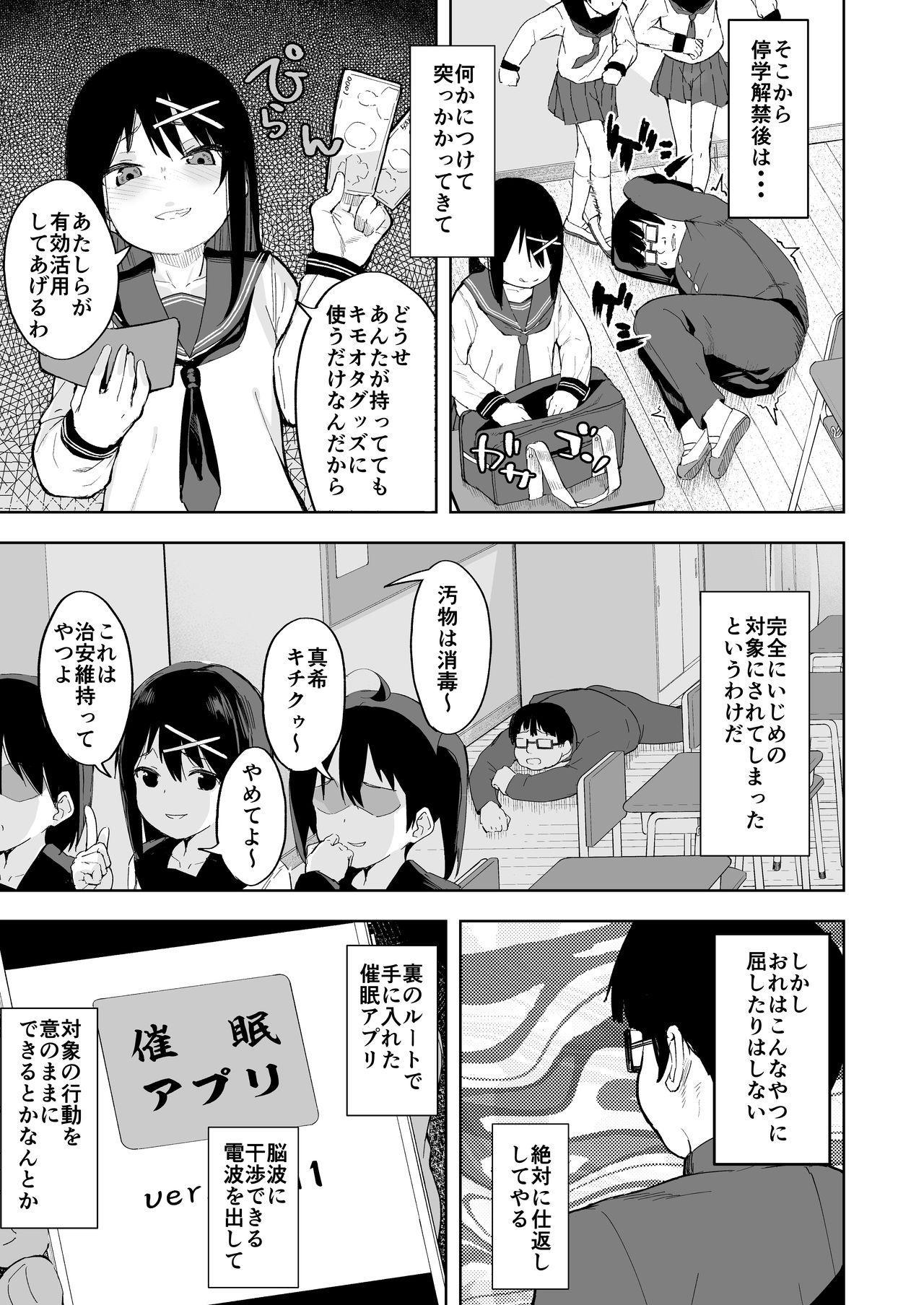 [Nexus Koubou (Arumamai Ayuka+)] Ijime mmusume o saimin-jutsu de-han tte yaru [Digital] 5