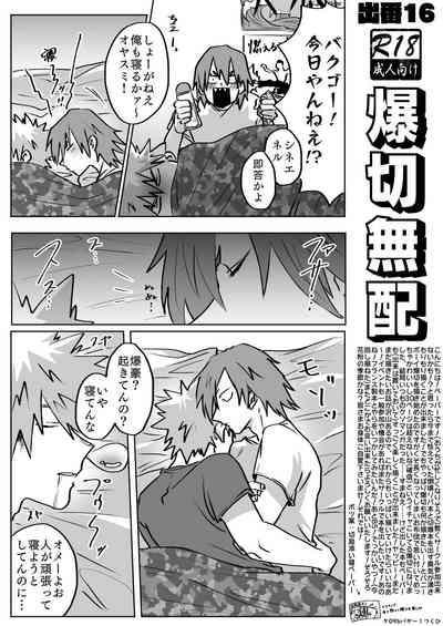 Bakukiri Paper: Issue 16 -Boku No Hero Academia dj 0