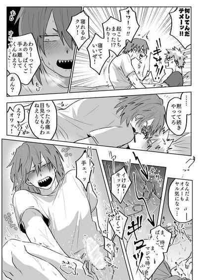Bakukiri Paper: Issue 16 -Boku No Hero Academia dj 2