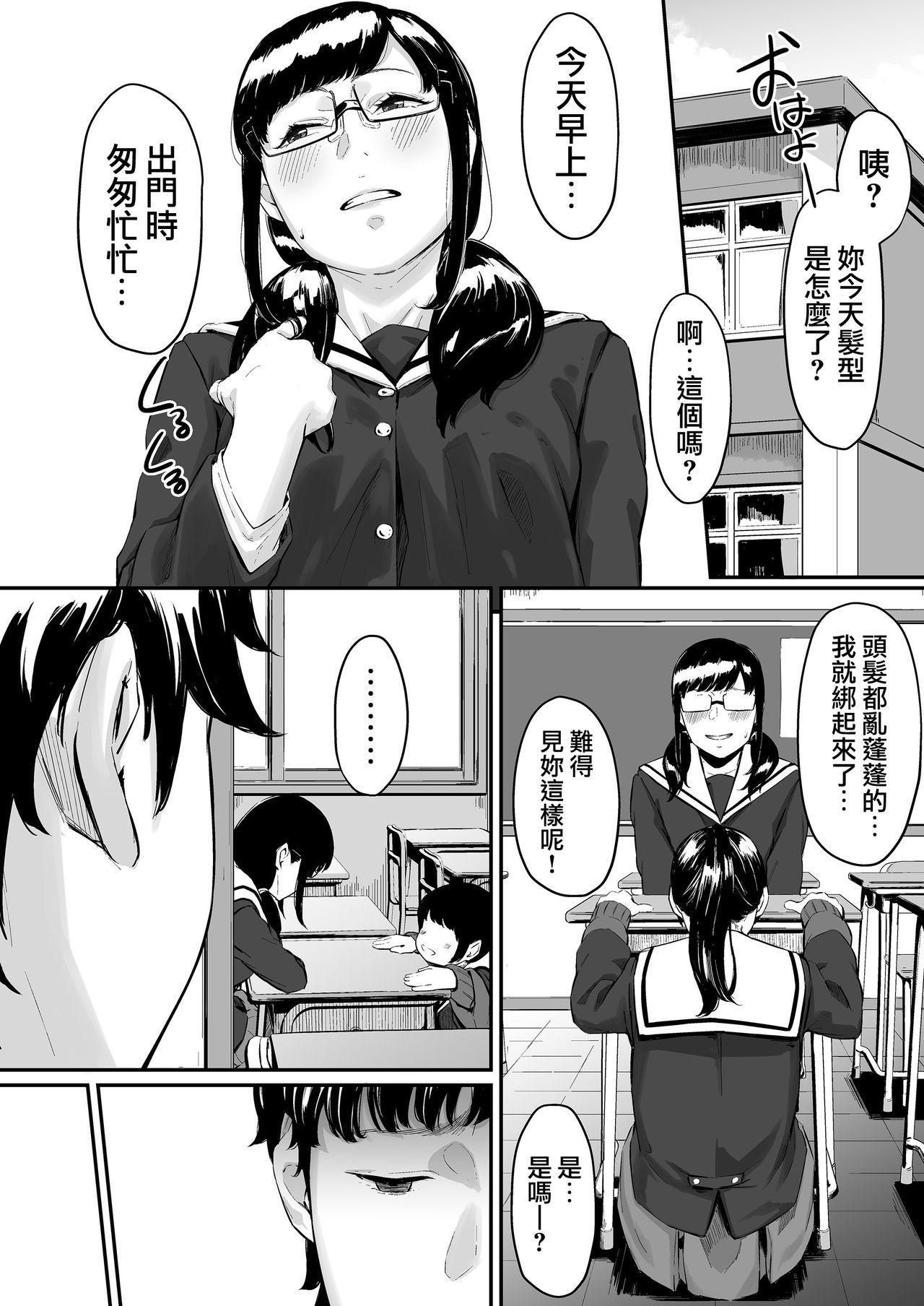 Okinagusa Kuru Saki 17
