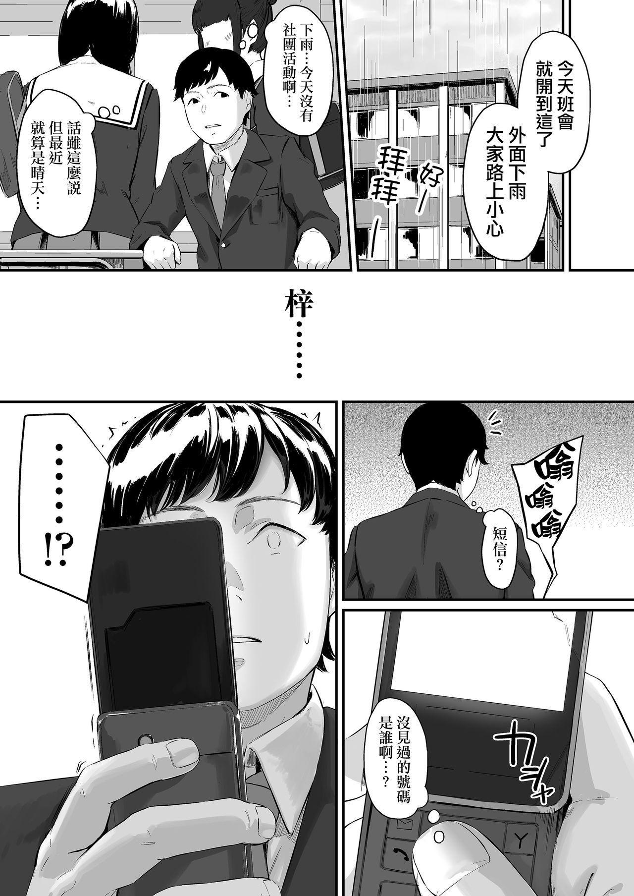 Okinagusa Kuru Saki 2