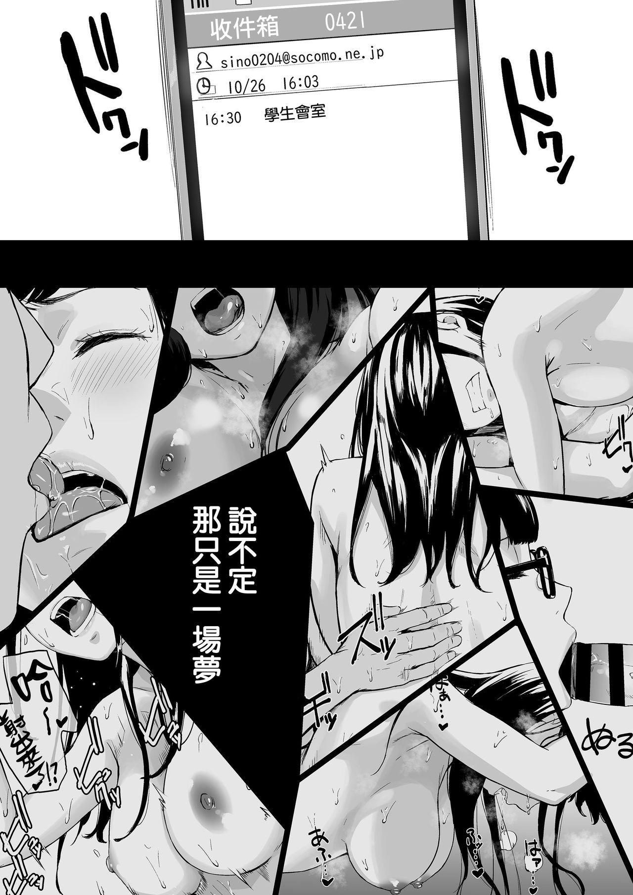 Okinagusa Kuru Saki 3