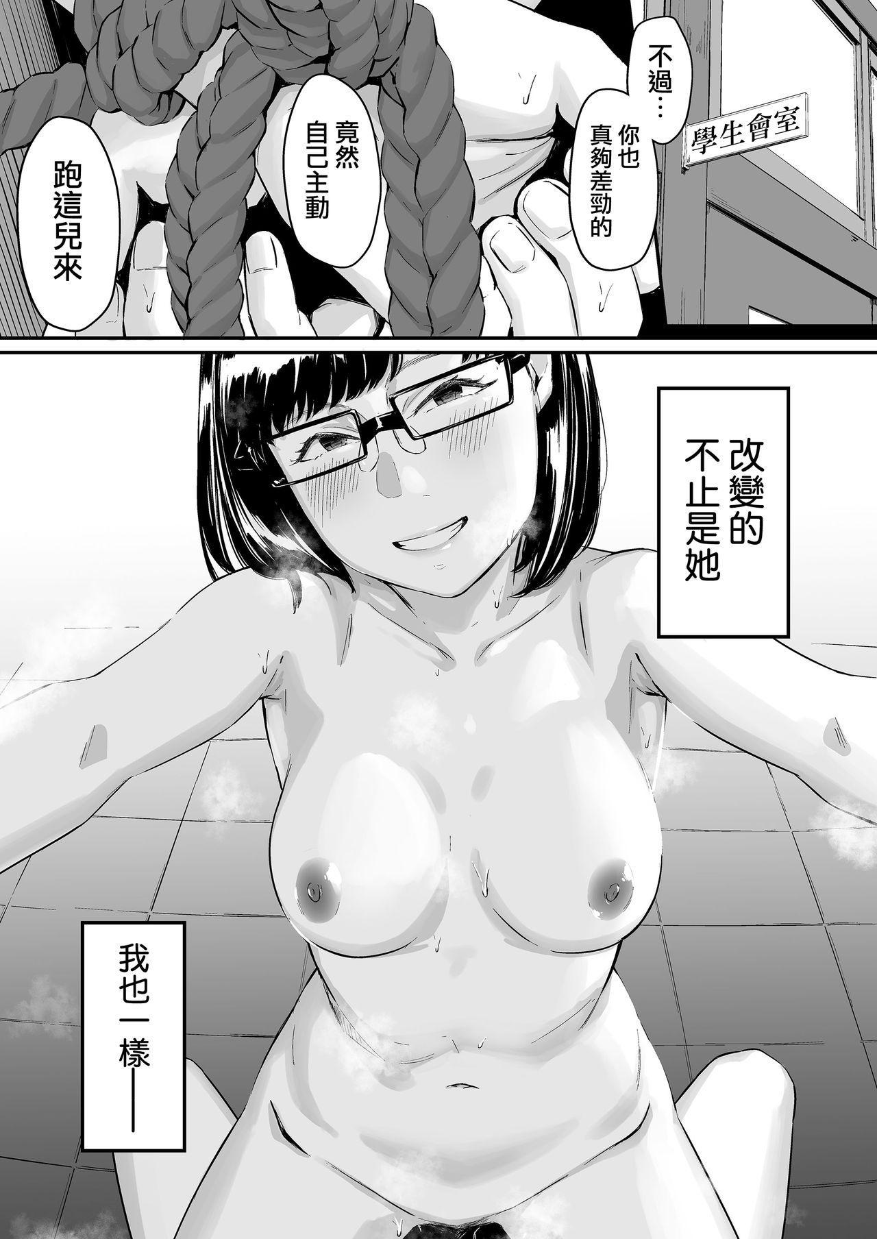 Okinagusa Kuru Saki 44