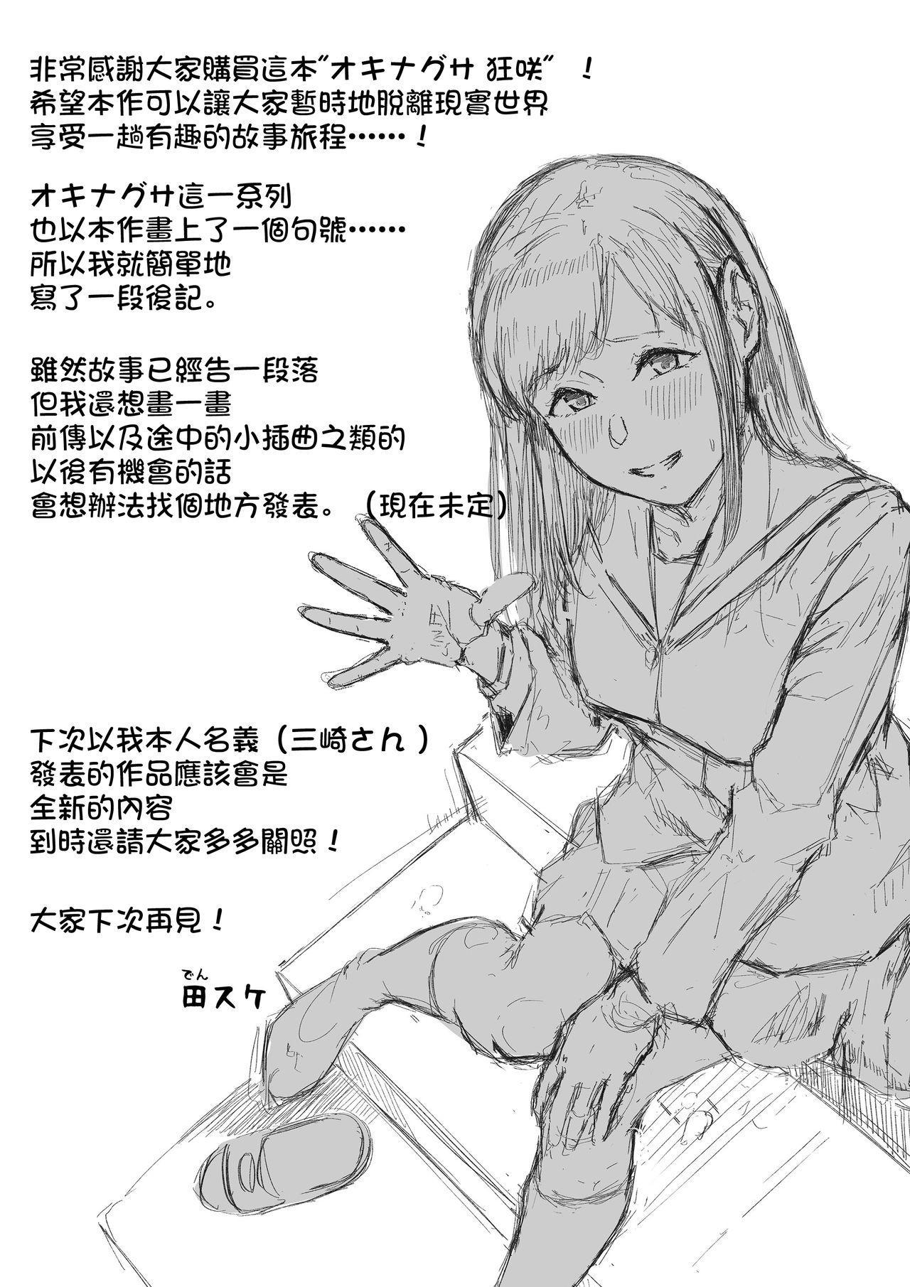 Okinagusa Kuru Saki 45