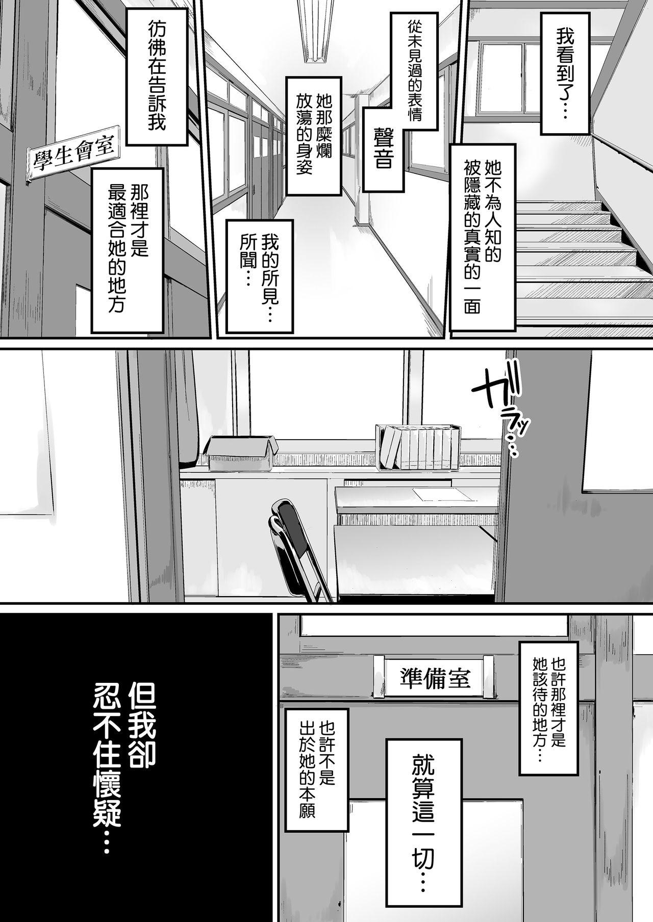 Okinagusa Kuru Saki 4