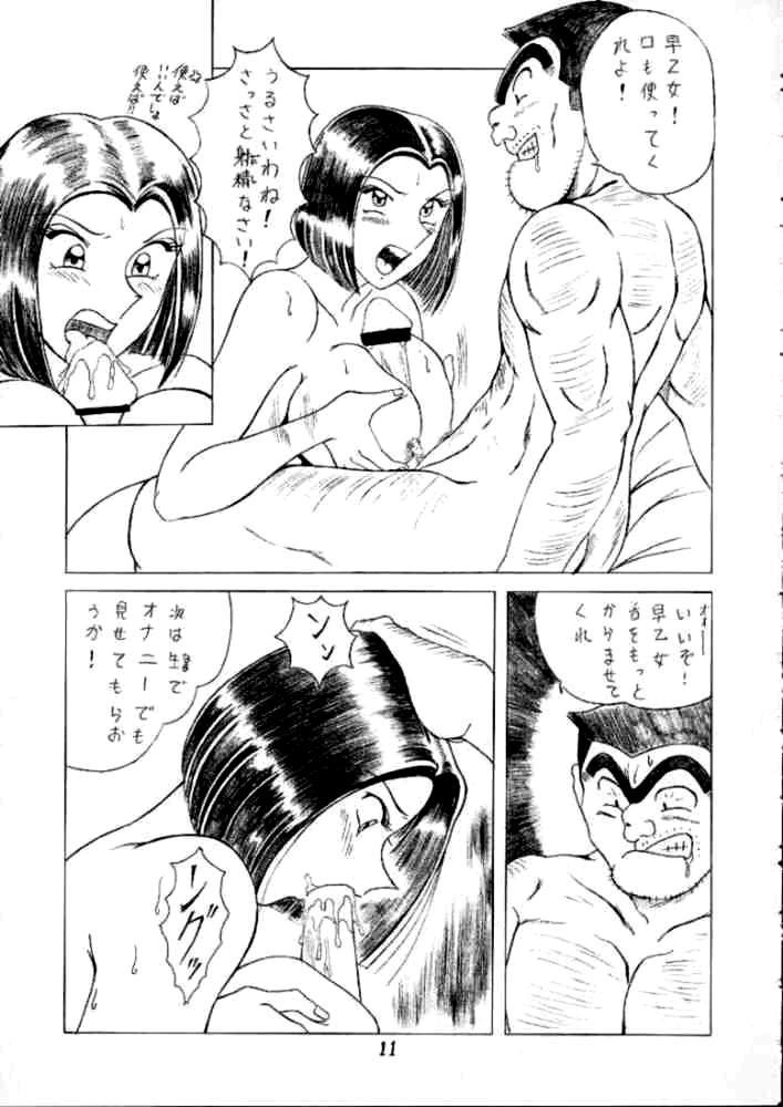 Saotome Gumi 1 9