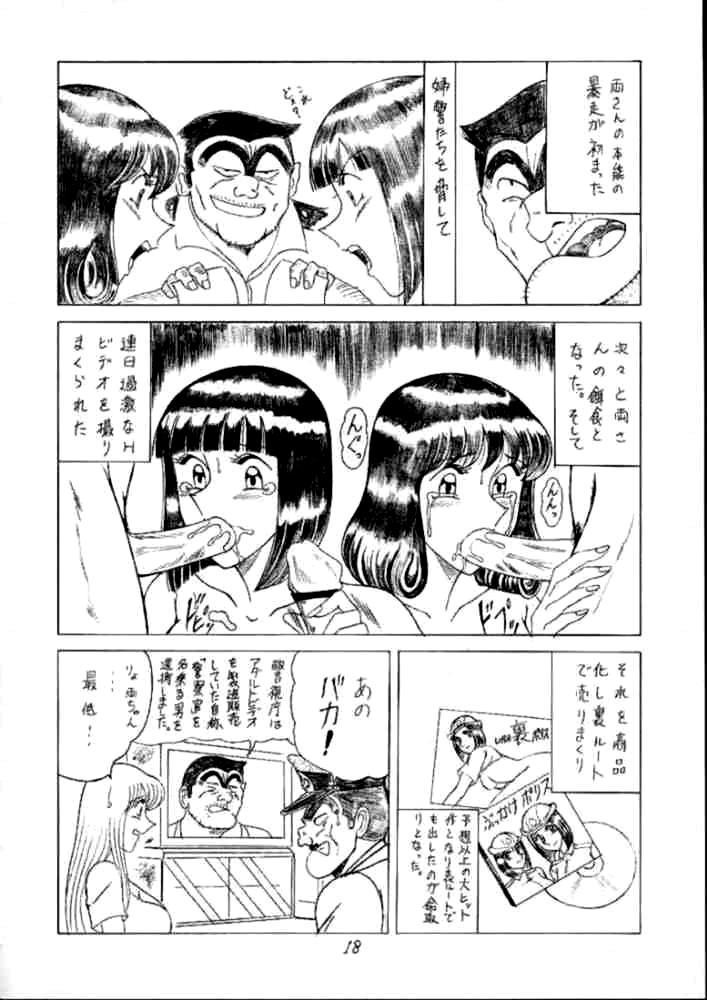 Saotome Gumi 1 15