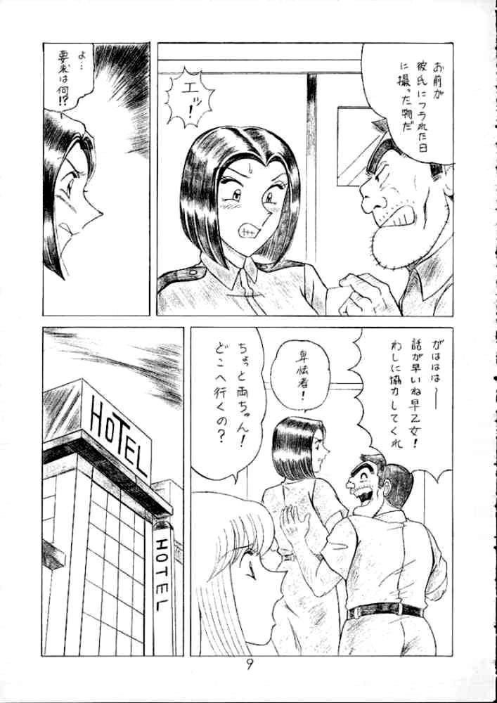 Saotome Gumi 1 7