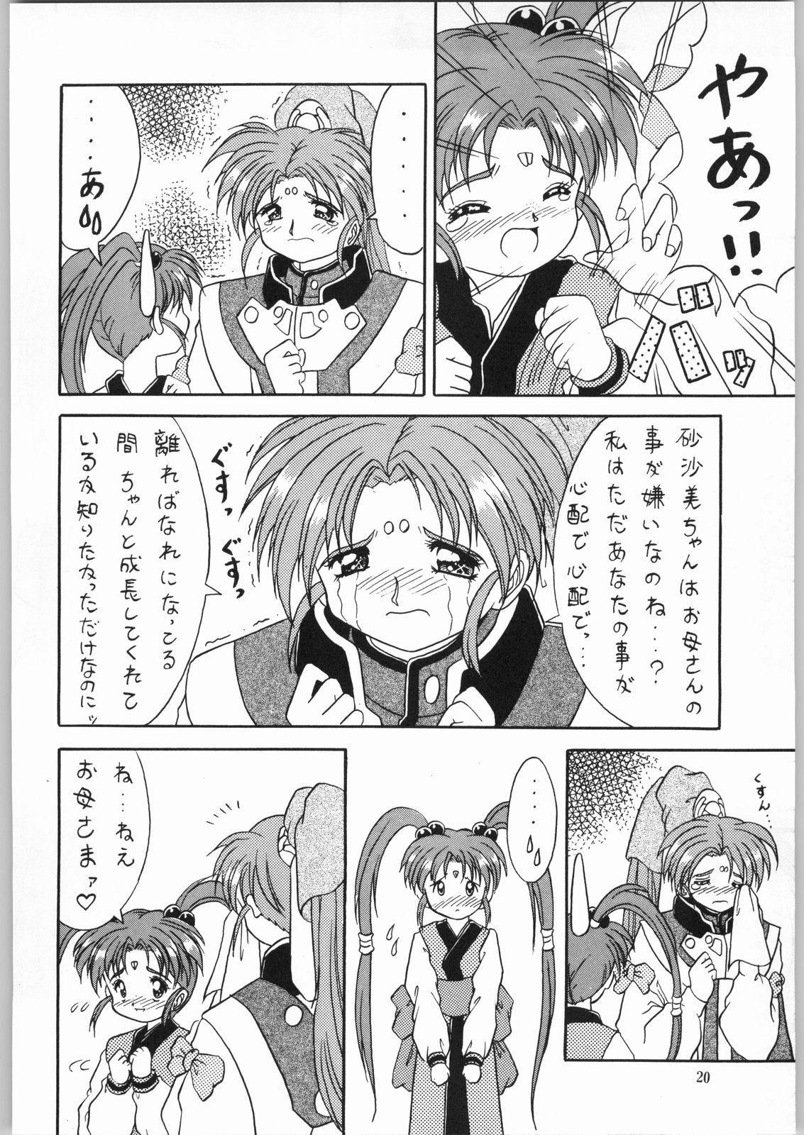 Jurai Nyan Nyan 18