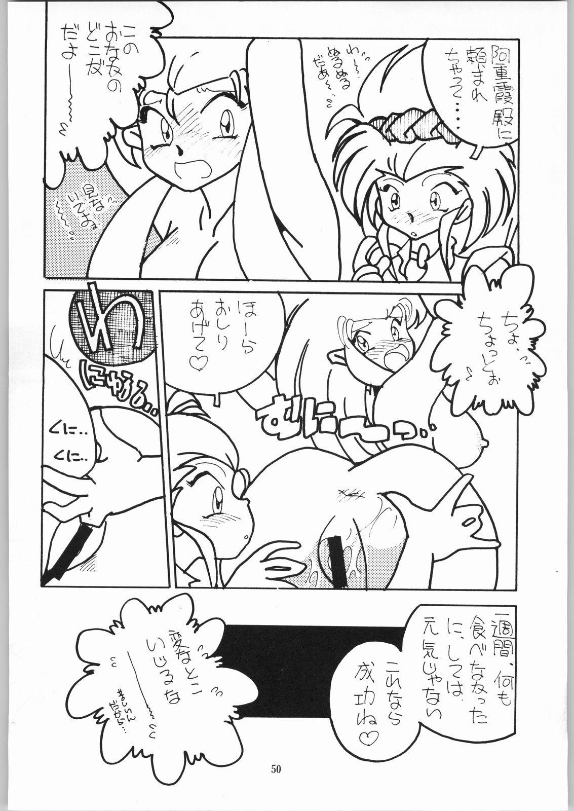 Jurai Nyan Nyan 48