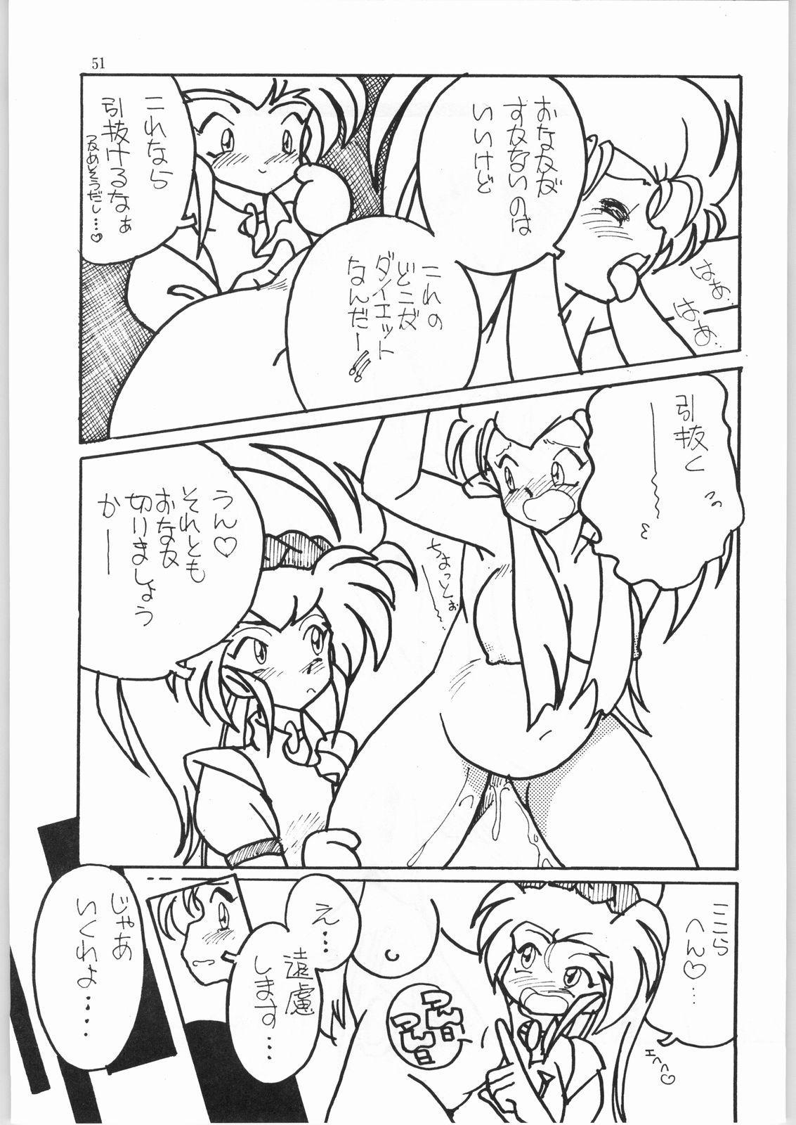 Jurai Nyan Nyan 49
