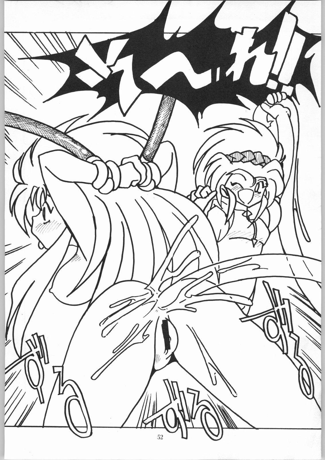 Jurai Nyan Nyan 50