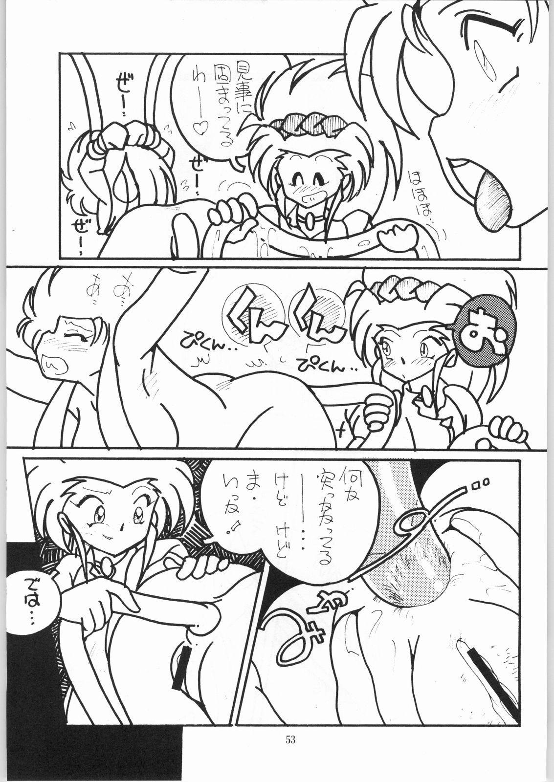 Jurai Nyan Nyan 51