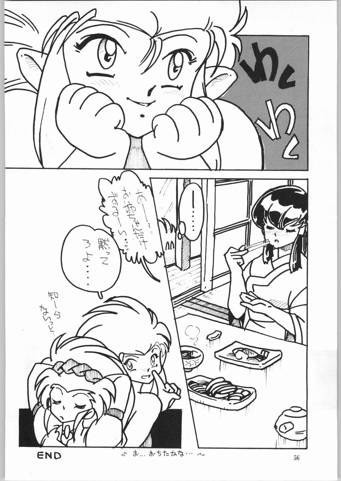 Jurai Nyan Nyan 54