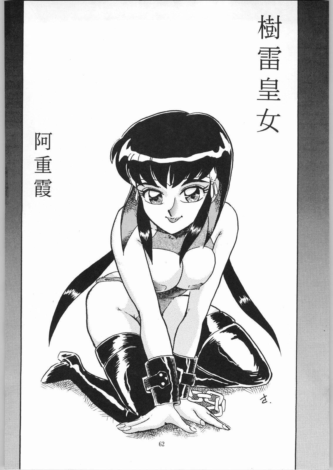 Jurai Nyan Nyan 60