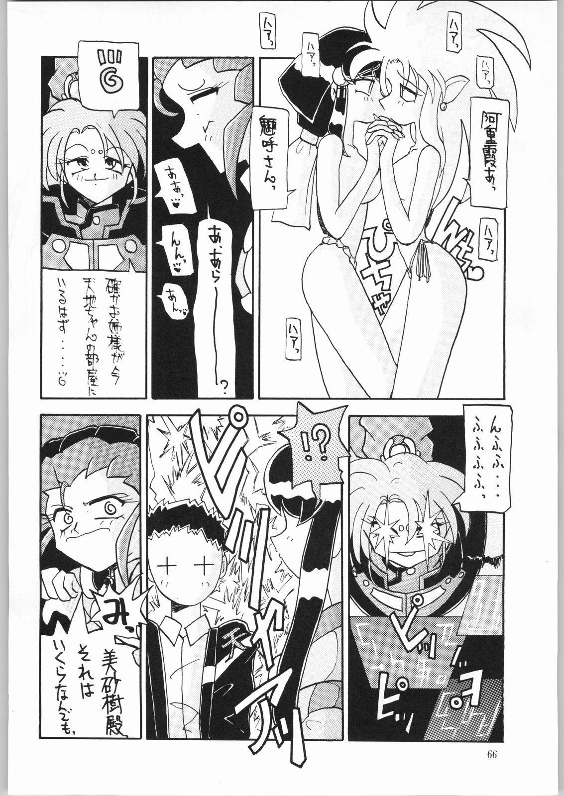 Jurai Nyan Nyan 64