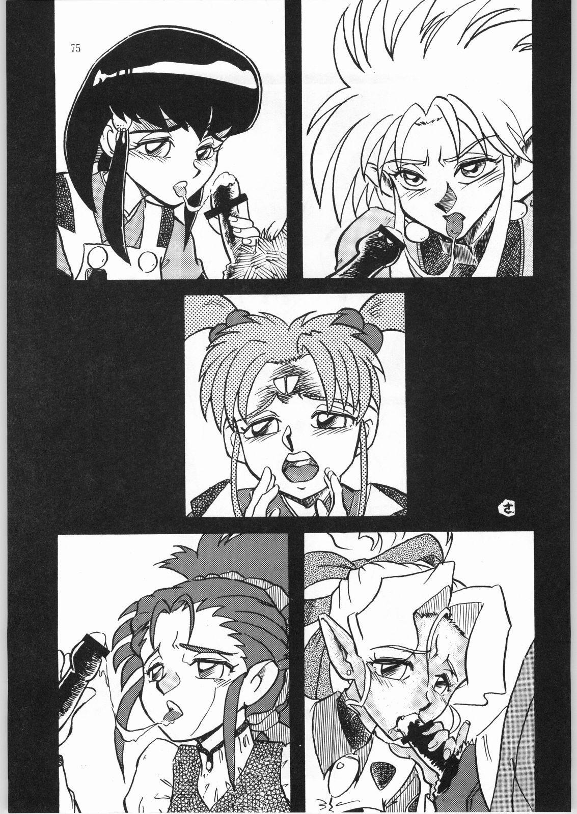 Jurai Nyan Nyan 73
