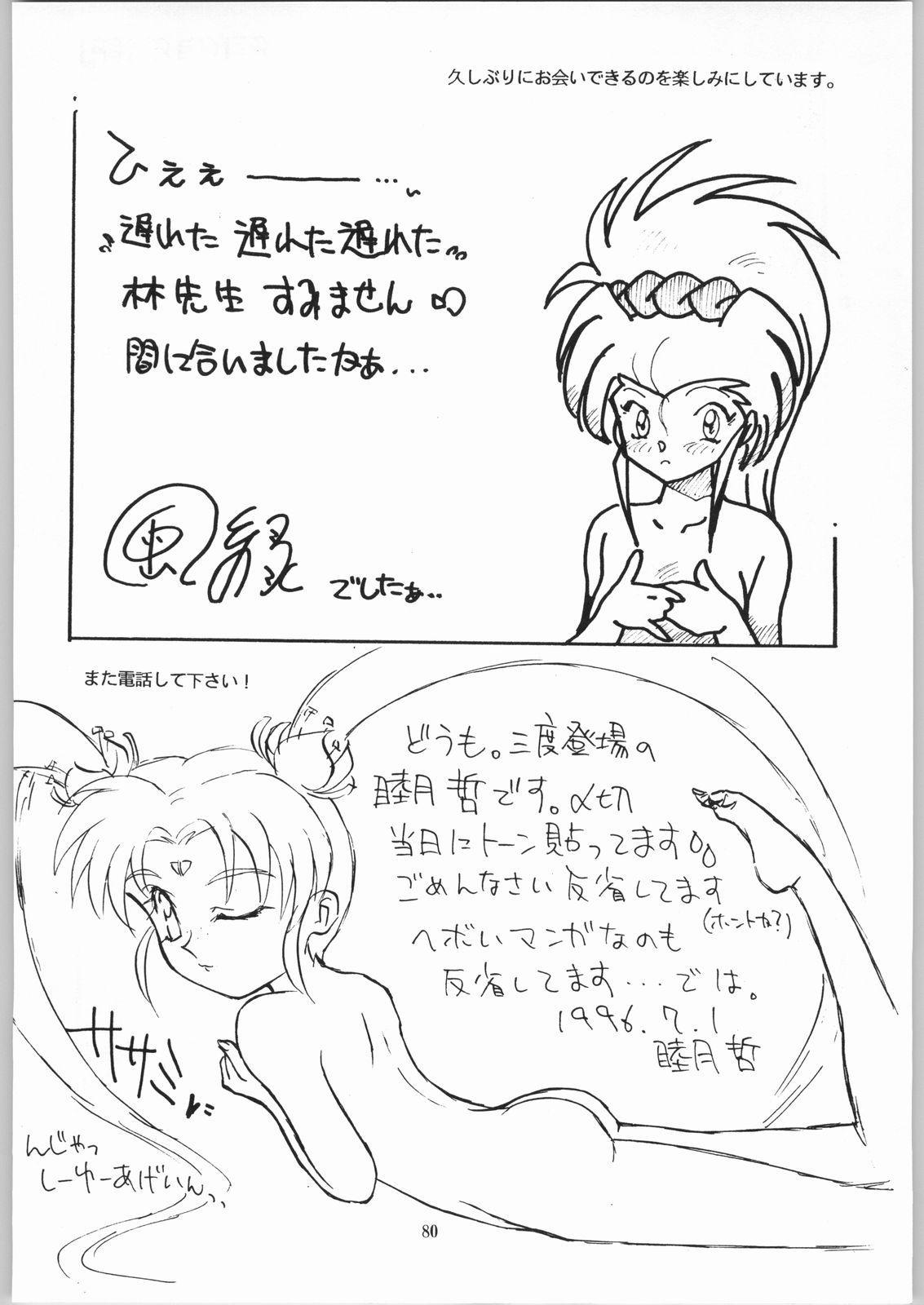Jurai Nyan Nyan 78