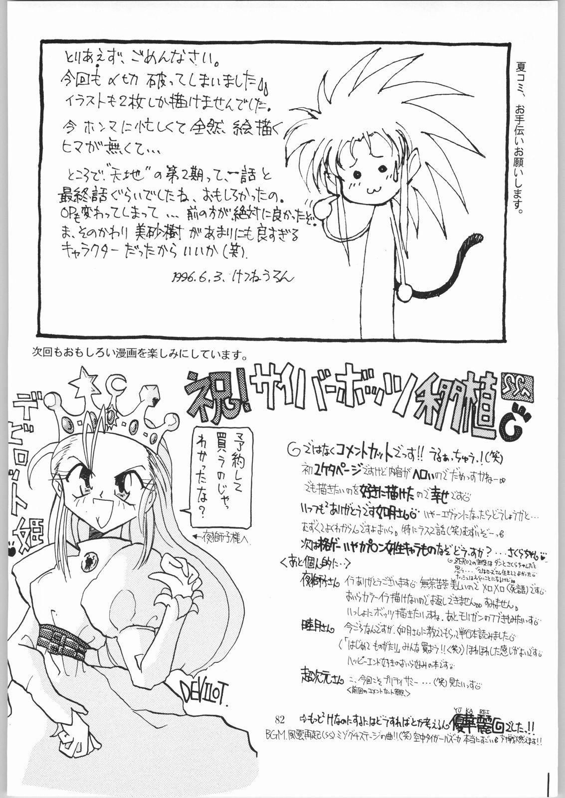 Jurai Nyan Nyan 80