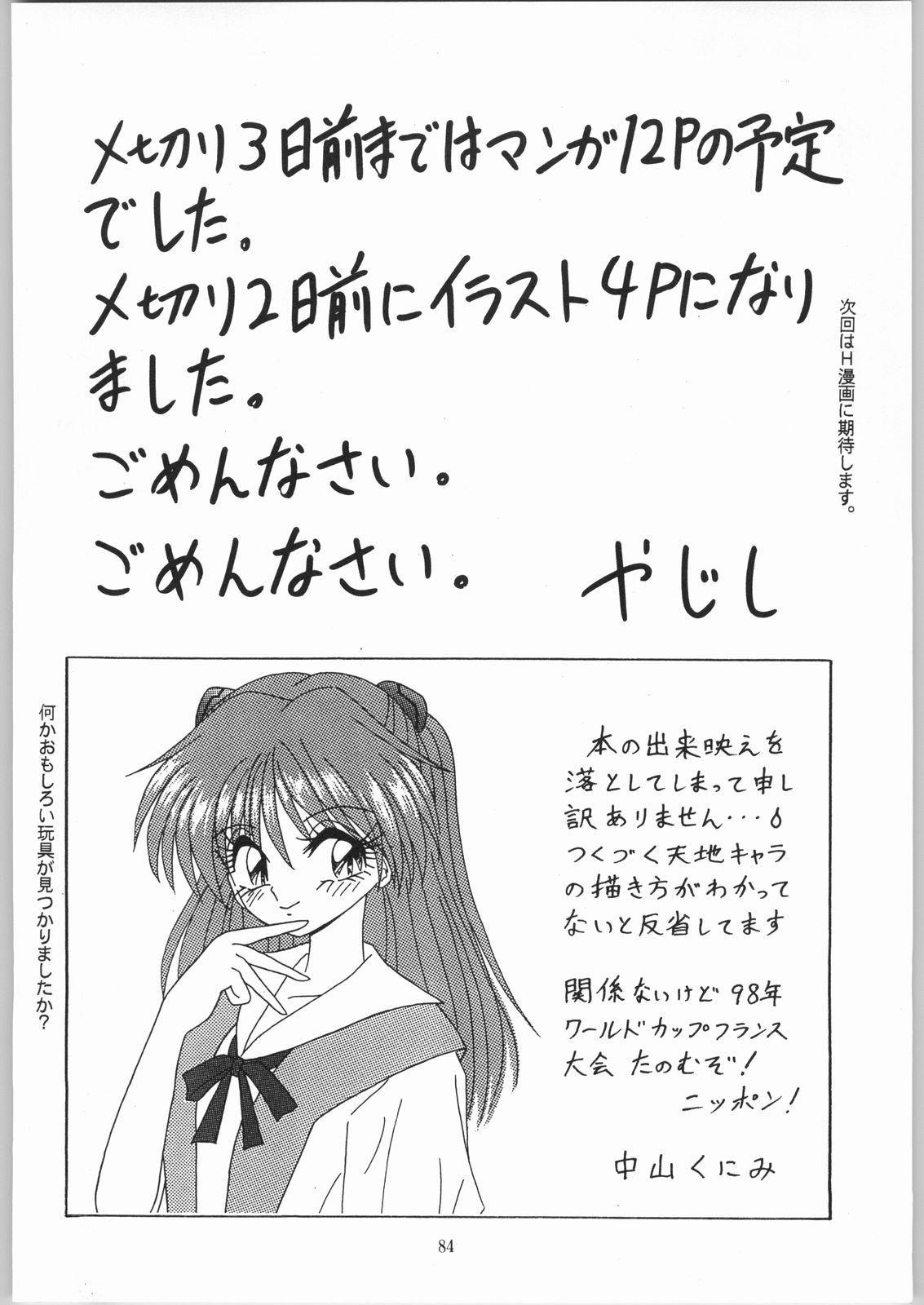 Jurai Nyan Nyan 82