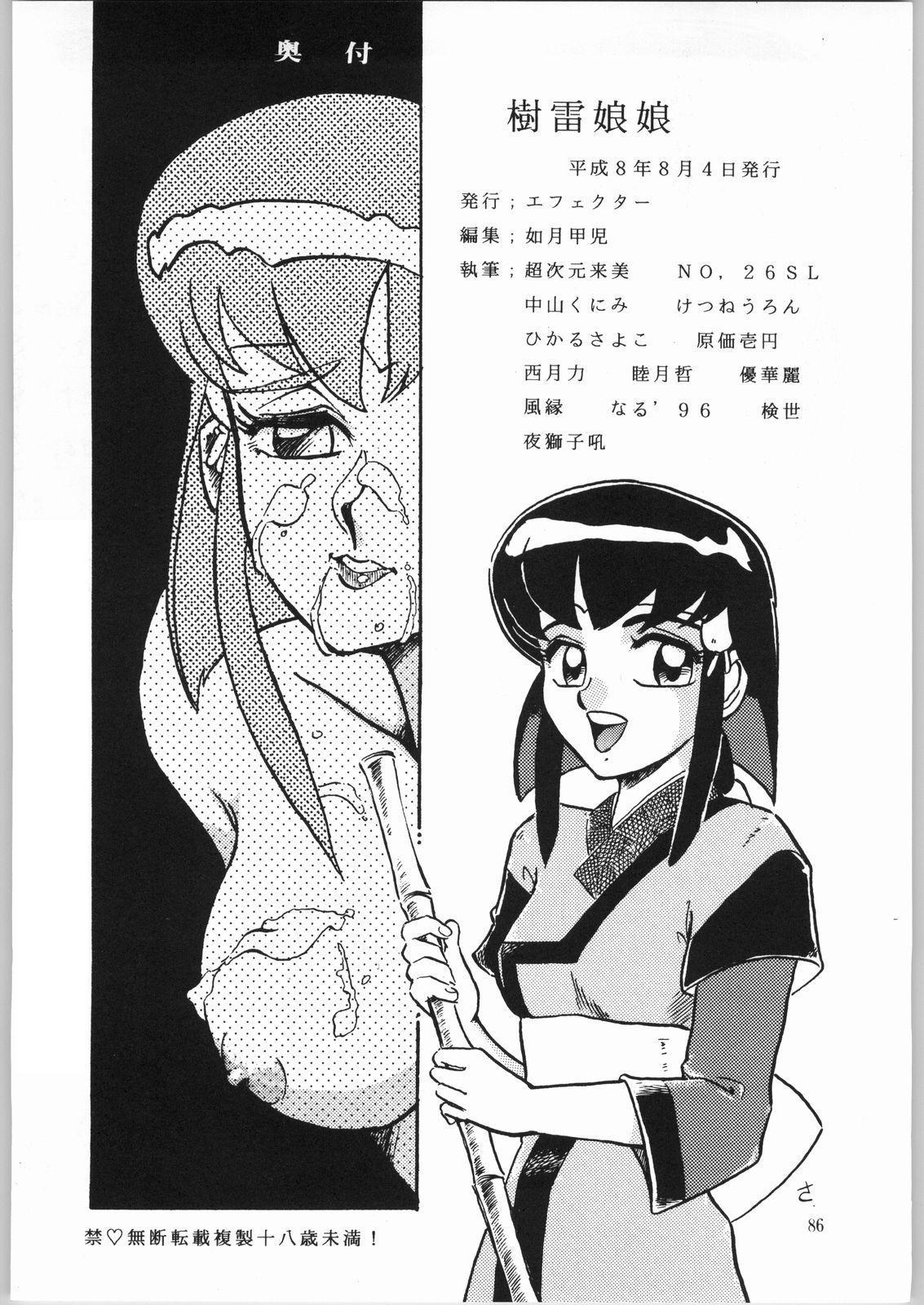 Jurai Nyan Nyan 84